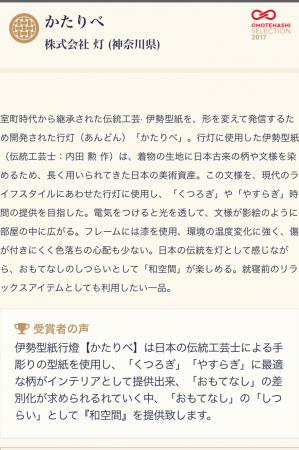 OmotenashiSelection写真②